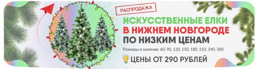 Искусственные елки в Нижнем Новгороде